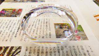 眼鏡レンズ